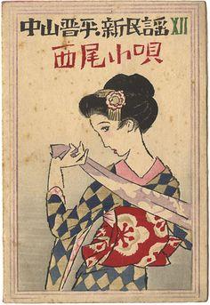 Music Score by Takehisa Yumeji / 中山晋平新民謡XⅡ 西尾小唄 竹久夢二