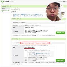 アメブロ広告 http://yokotashurin.com/sns/blog-check.html