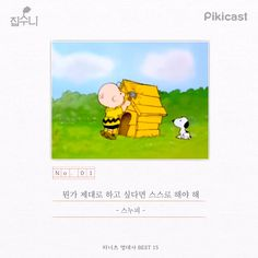 세상을 즐겁게 피키캐스트 Wallpaper Quotes, Iphone Wallpaper, Reading Practice, Cartoon Quotes, Cartoon Profile Pictures, Great Words, Study Motivation, Disney Quotes, Famous Quotes