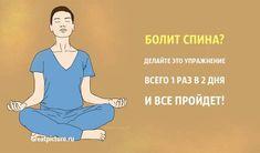 Болит спина? Делайте это упражнение 1 раз в 2 дня и все пройдет! Yoga Fitness, Health Fitness, Face Yoga, Relaxing Yoga, Exercise, Memes, Sports, Life, Exercises