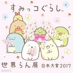 Japan Grand Prix International Orchid in 2017 Sumiko Gurashi, Sanrio, Girly Pictures, Cute Japanese, Cute Anime Wallpaper, Cute Little Animals, Cartoon Movies, Kawaii Art, Cute Characters