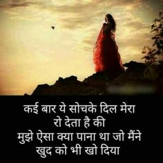Popular Life Quotes by Leaders Hindi Quotes Images, Shyari Quotes, Life Quotes Pictures, Motivational Picture Quotes, Hindi Quotes On Life, My Diary Quotes, Hurt Quotes, Girly Quotes, Strong Quotes