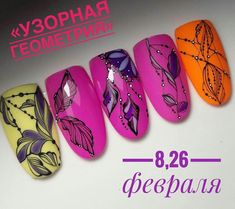 Simple Nails, Nails Design, Gel Polish, Thor, Feathers, Nailart, Flowers, Painted Flowers, Nail Art