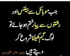 Beautiful Quotes Part 3 - Zubair Khan Afridi Diary【 Best Quotes In Urdu, Funny Quotes In Urdu, Ali Quotes, Jokes Quotes, Quotes Images, Sarcastic Quotes, Girl Quotes, Urdu Funny Poetry, Poetry Quotes In Urdu
