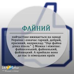 "Більше модних словечок ТУТ: <a href=""http://www.uamodna.com/photos/modne-slivce/?image=bu99ml"" rel=""nofollow"" target=""_blank"">www.uamodna.com/...</a>"