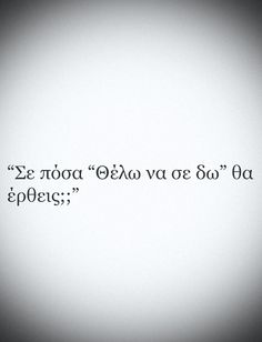 Σε πόσα; 💖 mono ena alithino Kai erhomai 💖😊 General Quotes, Greek Words, Greek Quotes, Say Something, Love Story, Relationships, Life Quotes, Dreams, Sayings