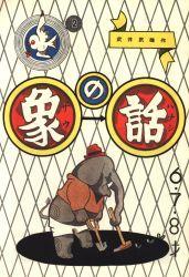ほるぷ出版 復刻絵本絵ばなし集 武井武雄 象の話