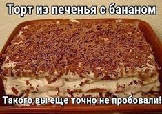 Вкуснейший торт из печенья с бананом  Ингредиенты: ● 2 пачки сахарного печенья (в России это скорее всего «Юбилейное», в Украине — желательно «Моя люба») ● 5-6 бананов ● пол-литра сметаны ● 1 стакан сахара ● 300 мл молока ● киви, клубника, апельсин — количество по желанию (для того, чтобы украсить тортик) ● шоколадка       Приготовление: 1. Сметану взбиваем с сахаром, добавляем порезанные кружками бананы. 2. Печенье вымачиваем предварительно в молоке (всего пару секунд), после чего начинаем…