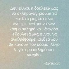 !!! Teaching Quotes, Greek Quotes, Word Out, Happy Kids, Favorite Quotes, Texts, Lyrics, Positivity, Thoughts