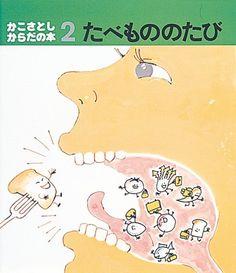 たべもののたび (かこさとし・からだの本 2)   かこ さとし http://www.amazon.co.jp/dp/4494009229/ref=cm_sw_r_pi_dp_My-eub07RFKN5