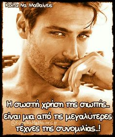 Για να μαθαίνουν οι άτεχνοι... Text Quotes, Greek Quotes, My Man, Personality, Life Quotes, Sayings, Words, Text Posts, Quotes About Life