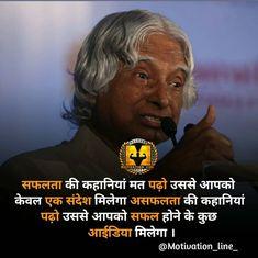 That's right Kalam ji 👏 Chankya Quotes Hindi, Apj Quotes, Hindi Words, Motivational Quotes In Hindi, Short Inspirational Quotes, Advice Quotes, Sandeep Maheshwari Quotes, Chanakya Quotes, Kalam Quotes