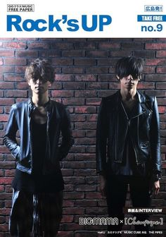 [Champagne]川上洋平2013/1/20  広島発!「Rock's UP」no.9 Free Paper, Interview, Champagne, Marketing, Rock, Music, Fictional Characters, Number, Musica