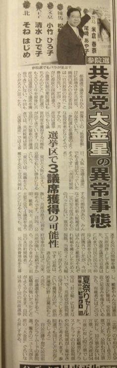 今日の日刊ゲンダイ、「参院選 共産党 大金星の異常事態」の記事。定数5の東京、定数4の大阪、定数2の京都で議席を獲得する可能性。東京の吉良よし子さんは、自民党調査で4位とありますが、民主現職、みんな新人らと大接戦 pic.twitter.com/KRYGyDU7zm