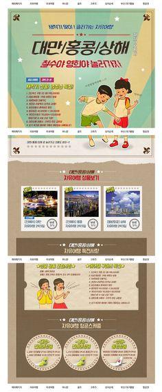 Web Design, Site Design, Retro Design, Layout Design, Graphic Design, Diy Crafts Vintage, Korea Design, Promotional Design, Event Page