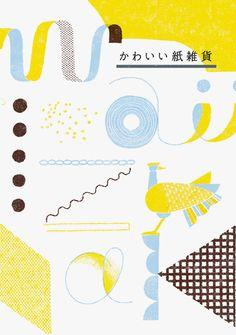 """""""Kawaii kami zakka"""" 「かわいい紙雑貨」"""