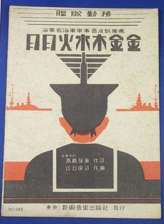 "1942 Japanese Navy Song ( gunka ) Score ""Fleet-Service : Getsu, getsu, ka, sui, moku, kin, kin""( Monday, Monday, Tuesday, Wednesday, Thursday, Friday, Friday) ( = everyday on duty, no holidays) / sailor art modern design / /vintage music antique old military war art / historic history paper material Japan"