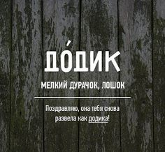 истории Истории : Редкие бранные слова русского языка Weird Words, Rare Words, Cool Words, Words To Use, New Words, Word Of The Day, Quote Of The Day, Intelligent Words, Teen Dictionary