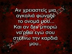 I have one for you if you're in need of one. Just say so Greek Quotes, English Quotes, Deep Thoughts, Are You The One, Life Quotes, Crete, Relationship, Letters, Good Things
