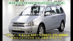 중고차 구매 시승 그랜드 카니발 11인승 920만원 2007년 171,500km(국민차매매단지/KB차차차:중고차시세/취등록세/할부...