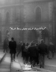 I am a stranger among strangers