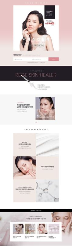 Simple Web Design, Beauty Clinic, Commercial Ads, Promotional Design, Web Layout, Type Setting, Web Design Inspiration, Print Ads, Editorial Design