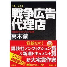 ドキュメント 戦争広告代理店 (講談社文庫) タイトルでは「広告」となってますが、PR(広報)会社の話しです。世界紛争まで、PRの力で変えてしまうとは。