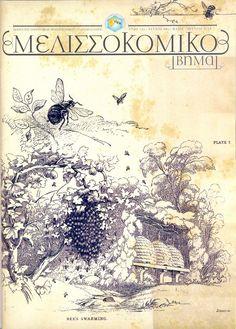 Μέλισσες και ζεόλιθος. Μελισσοκομικό βήμα (Τεύχος 68ο Μάιος - Ιούνιος 2014).