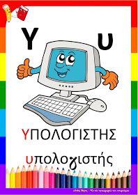 Το νέο νηπιαγωγείο που ονειρεύομαι : Αλφαβήτα σε κεφαλαία και πεζά Learning, Alphabet, Greek, Blog, Studying, Alpha Bet, Greek Language, Teaching, Education