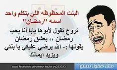ابتسامات رمضانيه 1236f5eeb8cbbedad3ac271060b90b86
