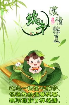 Dumpling Festival, Cute Good Night, Chinese New Year, Special Day, Fictional Characters, Chinese New Years