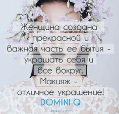Вы как считаете? Должна себя женщина украшать?  #dominiqbeauty #dominiq #beautyhub #макияжукрашение