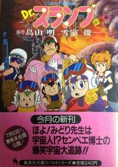 Novel - Dr. Slump The Movie (1982) Shunichi Yukimuro  F/S Japanese -1990