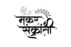 Discover recipes, home ideas, style inspiration and other ideas to try. Marathi Calligraphy Font, Hindi Font, How To Write Calligraphy, Makar Sankranti Photo, Happy Makar Sankranti Images, Banner Background Images, Editing Background, Happy Birthday Logo, Happy Navratri Wishes