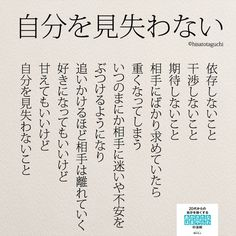 Wise Quotes, Words Quotes, Inspirational Quotes, Sayings, Japanese Quotes, Something To Remember, Famous Words, Life Words, Magic Words