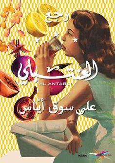 Rana Salam Design :: Work