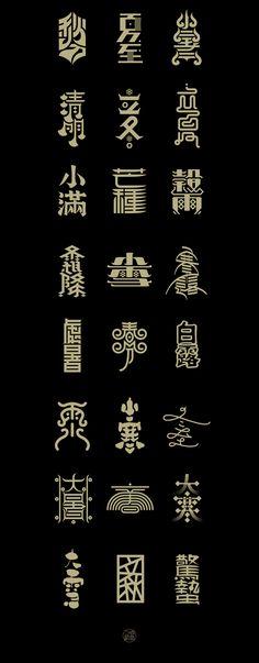《二十四节气》-天宇版|平面|字体/字形|叶天宇yetianyu - 原创作品 - 站酷 (ZCOOL)