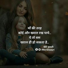 Maa Shayari (माँ पे शायरी) Mothers Day Shayari In Hindi Daughter Quotes In Hindi, Love My Parents Quotes, Mom And Dad Quotes, Happy Mother Day Quotes, Girl Quotes, Woman Quotes, Mother Father Quotes, Mother's Day Special Quotes, Motivational Picture Quotes