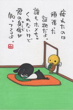 仕事してる感満載 Wise Quotes, Famous Quotes, Words Quotes, Wise Words, Inspirational Quotes, Witty Remarks, Japanese Quotes, Caption Quotes, Magic Words