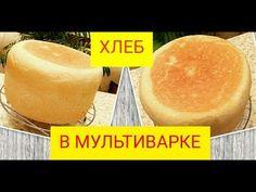 Хлеб в мультиварке - YouTube
