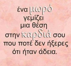 Greek Quotes, Deep Thoughts, Tattoo Quotes, Mom, Sayings, Lyrics, Word Of Wisdom, Mothers, Quote Tattoos