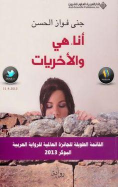 تحميل روايةأنا ، هي والأخيريات PDF           اسم الكاتبة :  جنى فواز الحسن           ...             نبذة عن الكتاب   تنتمي ...