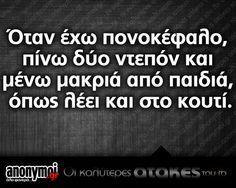 Οι Μεγάλες Αλήθειες της Τρίτης Funny Greek Quotes, Greek Memes, Sarcastic Quotes, Me Quotes, Funny Quotes, Funny Statuses, Try Not To Laugh, Funny Thoughts, Funny Clips