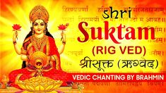 श्री सूक्त ( ऋग्वेद) Shri Suktam with Lyrics | श्रीसूक्त (ऋग्वेद) | Lak... Hindu Mantras, Lyrics, Song Lyrics, Music Lyrics