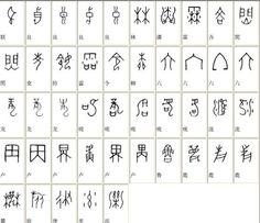 象形文字 漢字 - Google 検索