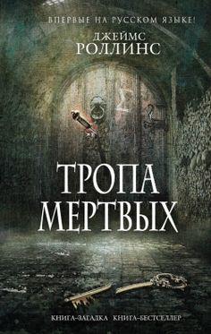 Тропа Мёртвых - Джеймс Роллинс