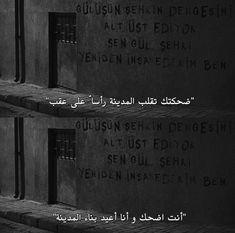 Wall Quotes, Words Quotes, Life Quotes, Book Qoutes, Movie Quotes, Graffiti Quotes, Wall Writing, Zeina, Funny Arabic Quotes