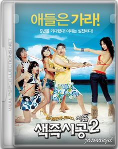 Sex Is Zero 2 2007 funny but not a movie for everybody.