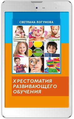 Няни. 50 авторских методик раннего развития ребенка под одной обложкой. Легко сравнить и выбрать.