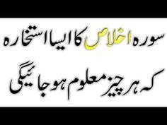Qurani Wazaif ayatul kursi ka wazifa in hindi ayatul kursi for love one day wazifa for marriage - YouTube